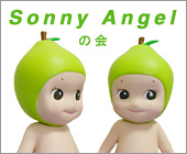 Sonny Angelの会